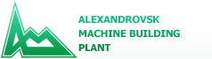 Alexandrovsk Machine Building Plant